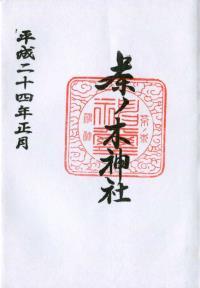 茶ノ木神社の御朱印