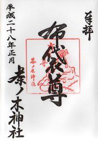 茶ノ木神社・布袋尊の御朱印