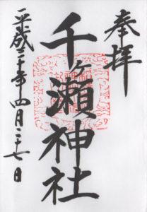 千ヶ瀬神社の御朱印