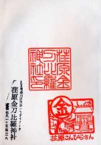 荏原金刀比羅神社の御朱印