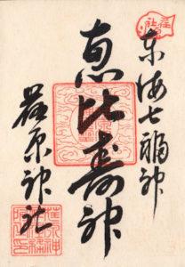 荏原神社東海七福神恵比寿神の御朱印