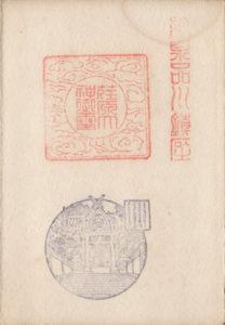 荏原神社の御朱印