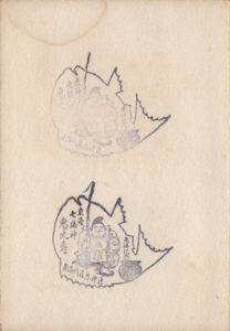 荏原神社東海七福神恵比寿神のスタンプ