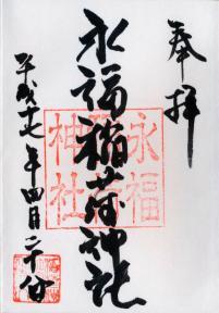 永福稲荷神社の御朱印