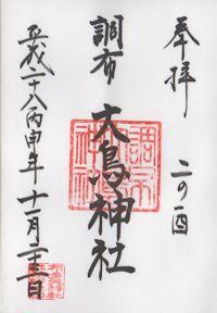 調布大鳥神社の御朱印