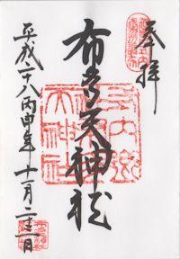 布多天神社の御朱印