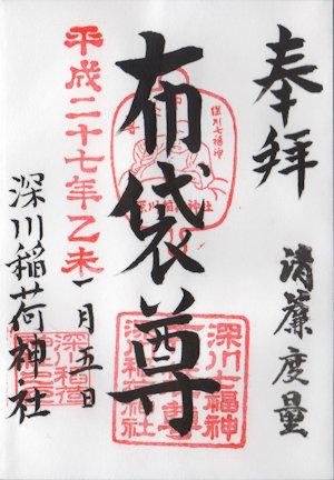 深川稲荷神社布袋尊の御朱印