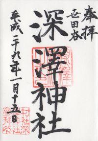深澤神社の御朱印