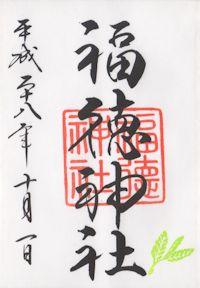朔日参りの御朱印