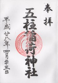 五柱稲荷神社の御朱印
