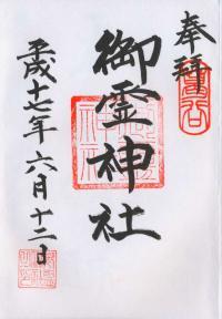 葛谷御霊神社の御朱印
