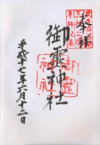 中井御霊神社の御朱印