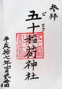 五十稲荷神社の御朱印