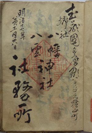 八幡八雲神社の御朱印