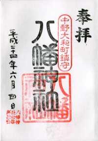 八幡神社(大和町)の御朱印