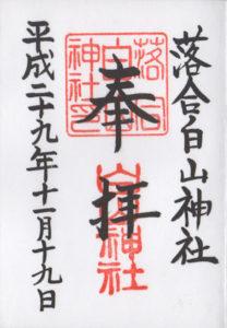 落合白山神社の御朱印