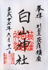 荻窪白山神社の御朱印