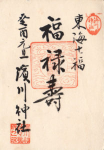 濱川神社東海七福神福禄寿の御朱印