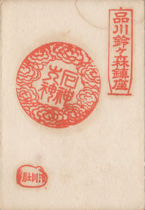 濱川神社の御朱印
