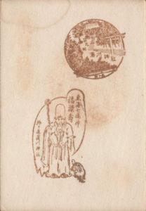 濱川神社東海七福神福禄寿のスタンプ