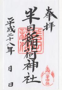 半田稲荷神社の御朱印