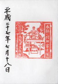 羽田神社富士塚の御朱印