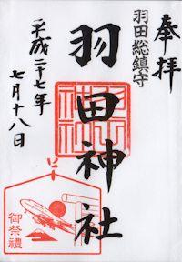 羽田神社例大祭の御朱印