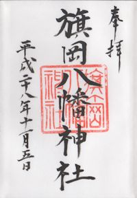 旗岡八幡神社の御朱印