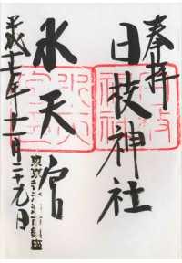 日枝神社水天宮の御朱印