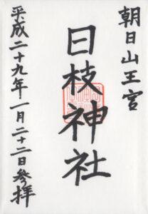 駒込日枝神社の御朱印
