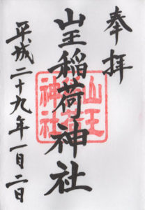 赤坂日枝神社山王稲荷神社の御朱印