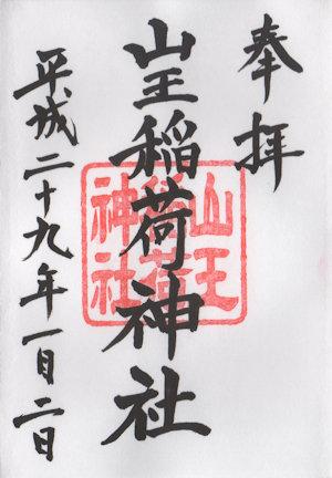 山王稲荷神社の御朱印