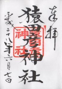 赤坂日枝神社猿田彦神社の御朱印