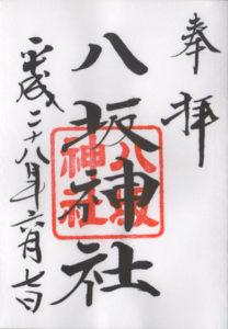 赤坂日枝神社八坂神社の御朱印