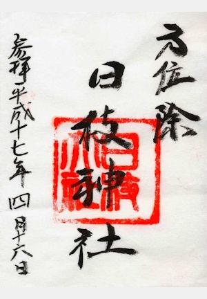 摂社日枝神社の御朱印
