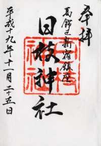 新宿日枝神社の御朱印