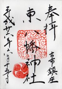 東八幡神社の御朱印