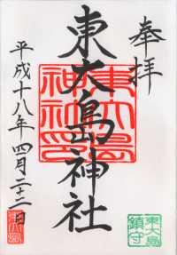 東大島神社の御朱印