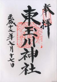 東玉川神社の御朱印