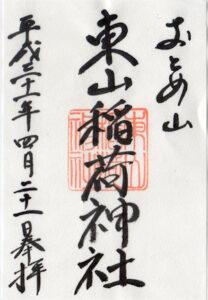 東山藤稲荷神社の御朱印