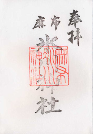 麻布氷川神社の御朱印