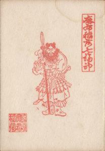 麻布氷川神社毘沙門天の御朱印