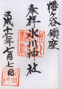 幡ヶ谷氷川神社の御朱印
