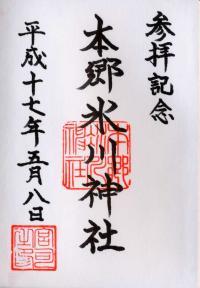 本郷氷川神社の御朱印