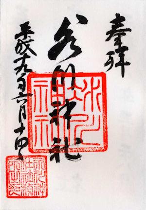 下千葉氷川神社の御朱印
