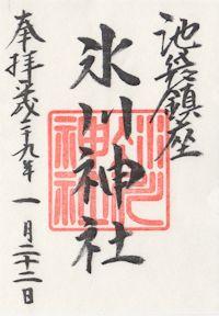 池袋氷川神社の御朱印