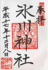 氷川神社の御朱印