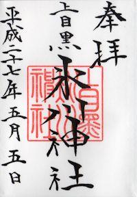 上目黒氷川神社の御朱印