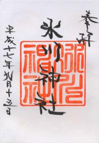 上高田氷川神社の御朱印