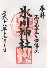桐ヶ谷氷川神社の御朱印